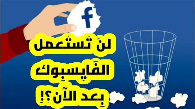 موقع شبيه بالفيسبوك للربح  يوميا 2019 سارع للتسجيل فيه
