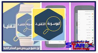 الموسوعة العربية لمتابعة المواقع والمدونات العربية للاندرويد