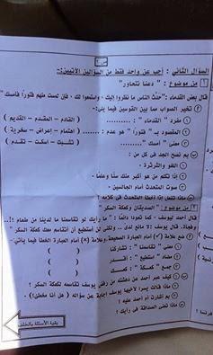 امتحان عربى الصف السادس أخر العام 2015 11259439_81346215540