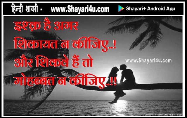Ishq Shayari Shikayat Shayari, Shikve Shayari