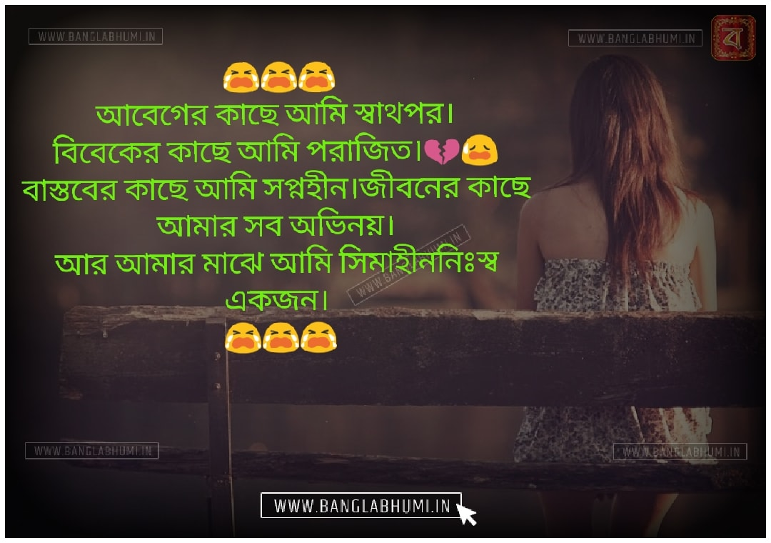 Bangla Whatsapp and Facebook Sad Love Shayari Status