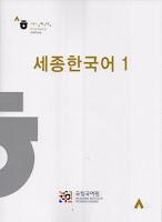 Sejong 1- 세종한국어 1