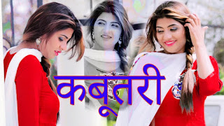Kabootri – Sonika Singh Download Haryanvi Video