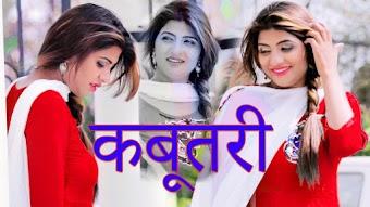 Kabootri – Sonika Singh Download Haryanvi Video