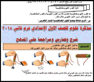 مذكرة علوم للصف الاول الاعدادى ترم ثانى 2018 شرح وتمارين ومراجعة علي المنهج