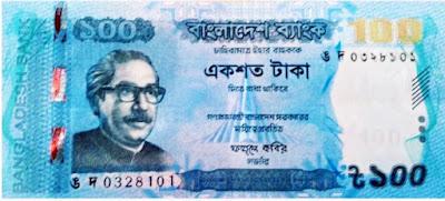 The journey of new money note 100 Start - ১০০ টাকা নতুন নোটের যাত্রা শুরু।