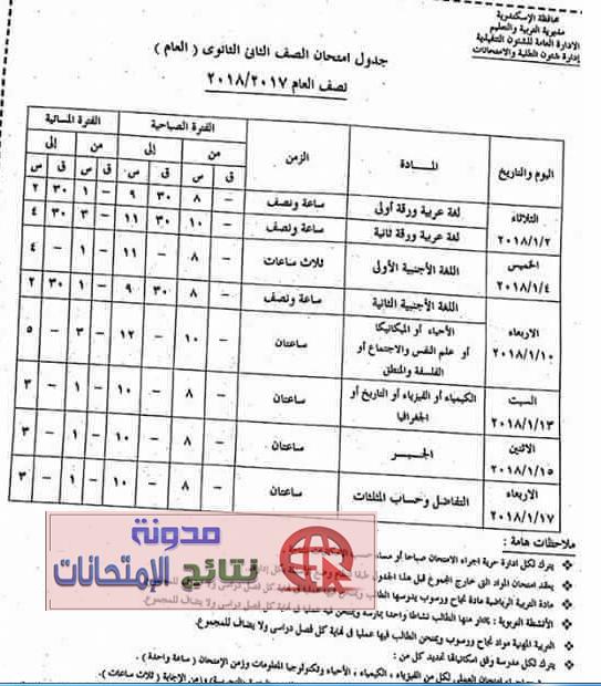 بالصور جداول امتحانات محافظة الاسكندرية نصف العام 2018 جميع المراحل