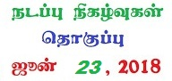 TNPSC Current Affairs June 23, 2018 (Tamil) - Download as PDF