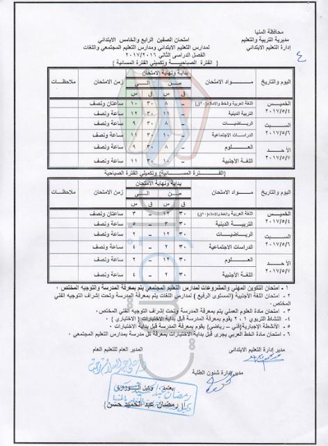 جدول امتحانات الصف الخامس الابتدائي 2017 الترم الثاني محافظة المنيا