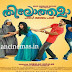Thilothama Malayalam Movie synopsis