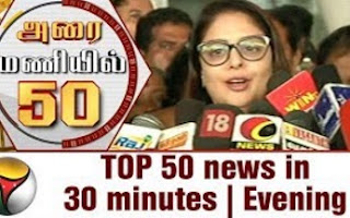 TOP 50 news in 30 minutes | Evening 26-05-2017 Puthiya Thalaimurai Tv