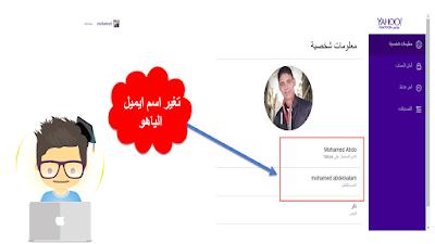 طريقة تغير اسم ايميل الياهو How to change name Email Yahoo