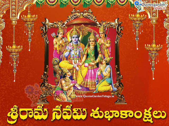 Sri Rama Navami Telugu wishes greetings 2018