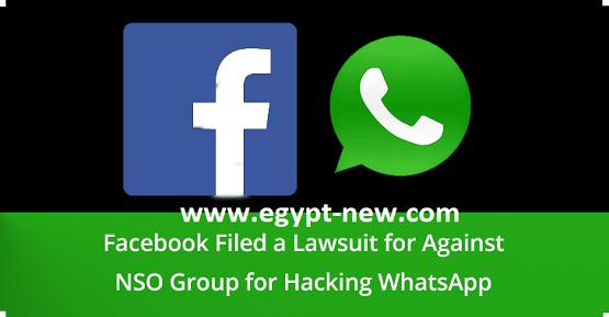 قدم فيسبوك دعوى قضائية ضد مجموعة NSO لاختراق WhatsApp -باستخدام علة يوم الصفر