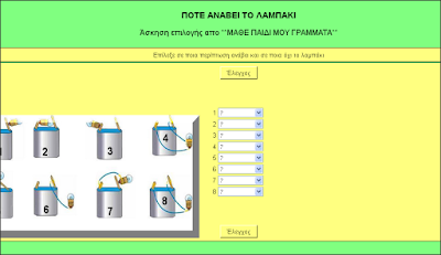http://users.sch.gr/silegga/fysiki/pote-anavei-to-lampaki.htm
