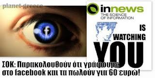 ΣΚΑΝΔΑΛΟ ΜΕΓΑΤΟΝΩΝ: Φακέλωσαν τα δεδομένα μας σε facebook - twitter και τα πωλούν σε πελάτες! [ΝΤΟΚΟΥΜΕΝΤΟ]