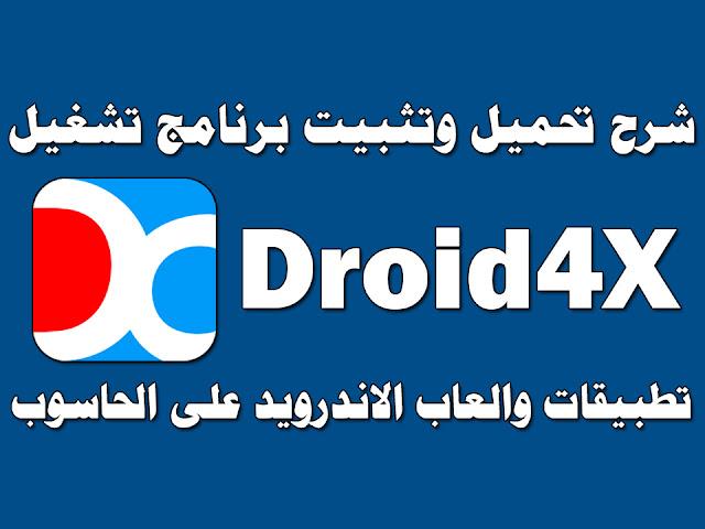 droid4x اسرع واخف محاكي اندرويد على الحاسبات ذات المواصفات الضعيفه