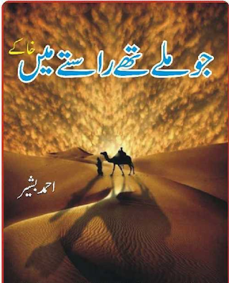 Jo mile thay raste mein novel by Ahmed Bashir pdf