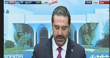 حقيقة تراجع سعيد الحريري عن الاستقالة من منصب رئيس الحكومة اللبنانية