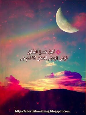 hadith (2)