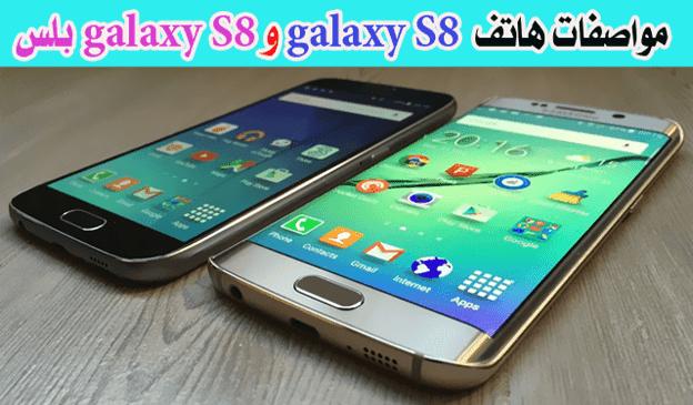 مراجعة و مقارنة مواصفات هاتف سامسونج galaxy S8 وسامسونج