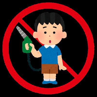 子供による給油の禁止マーク