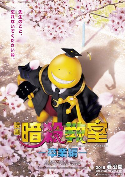 Assassination Classroom: The Graduation (2016) full movie