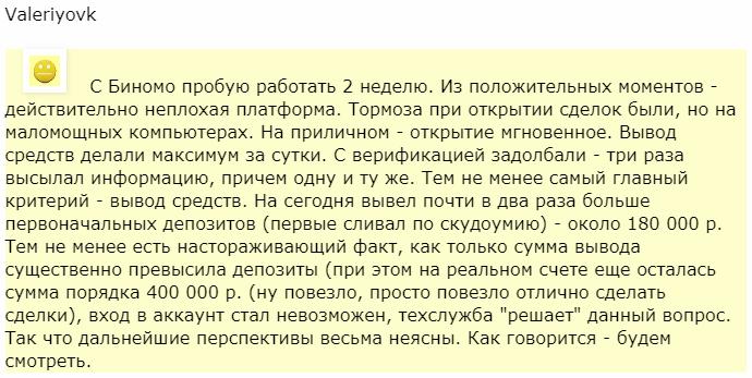 Отзыв от трейдера Valeriyovk