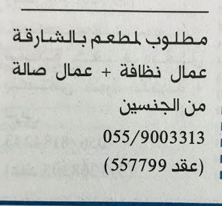 وظائف خالية فى الامارات بتاريخ اليوم فى الجرائد الاماراتية يناير 2019