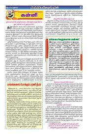 Daily Thanthi Rasipalan