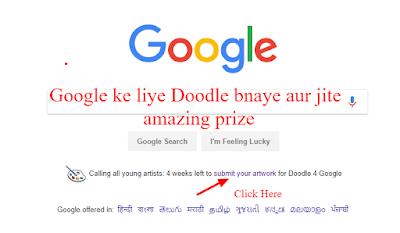 डूडल 4 गूगल कांटेस्ट