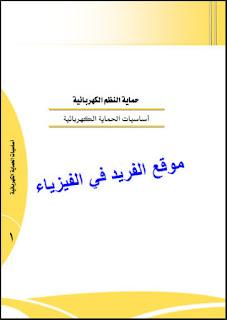 كتاب أنظمة الحماية الكهربائية pdf، أساسيات الحماية الكهربائية، كتب كهرباء القوى ، كتب هندسة القوى الكهربائية بالعربي
