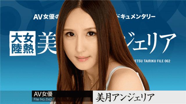 Jav Porn Mizuki Angelia Doggy Style