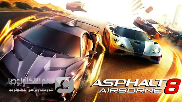 تحميل لعبة سباق السيارات ASPHALT AIRBORNE 8