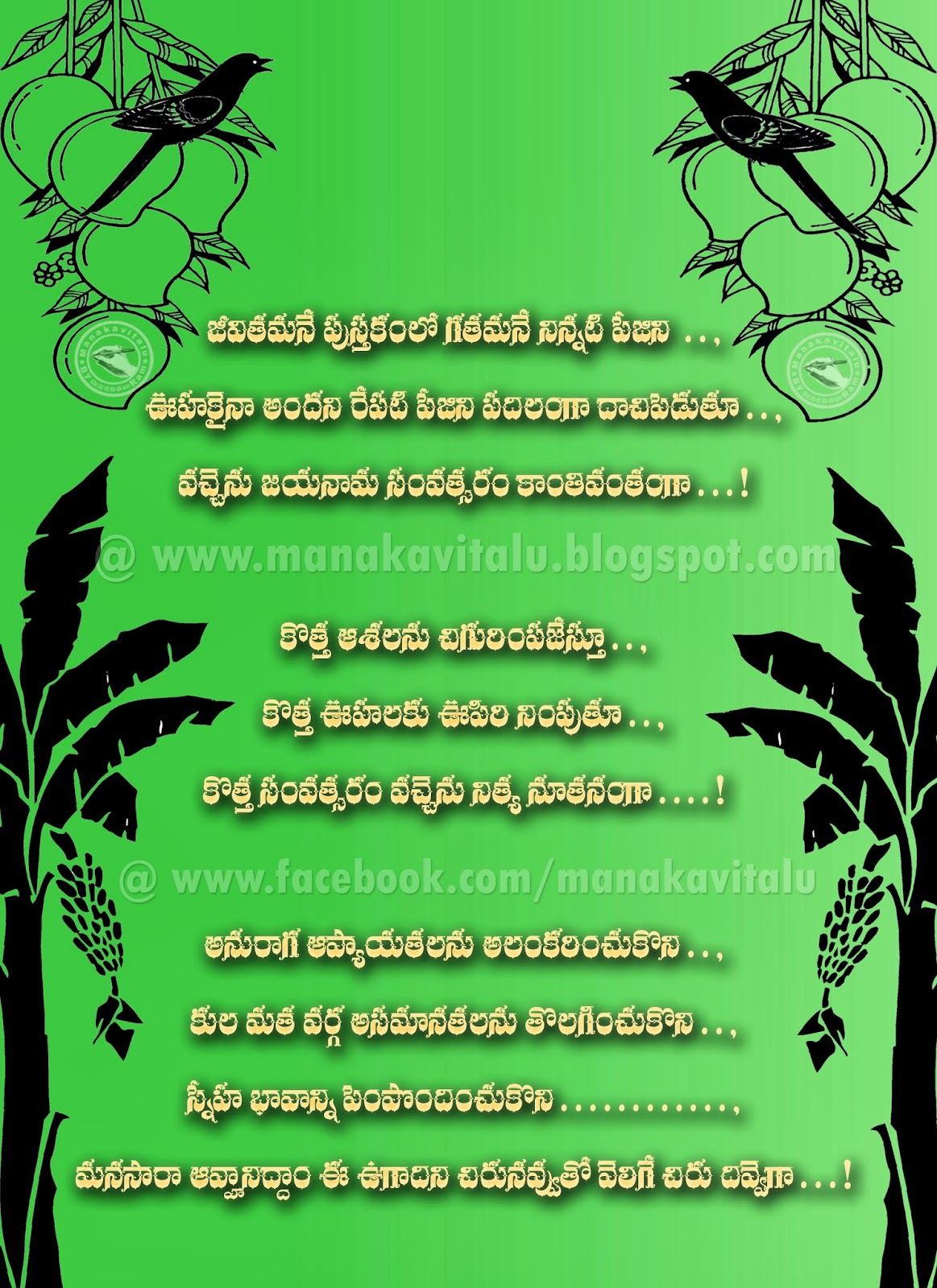 ugadi subhakankshalu wishes telugu kavitha, message, kavitvam, katha in telugu to by manakavitalu on photos images to download as jpg png