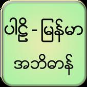 Pali Myanmar Dictionary 1.0.5 APK