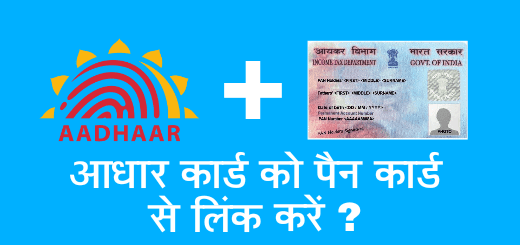 how to link aadhaar card to pan card