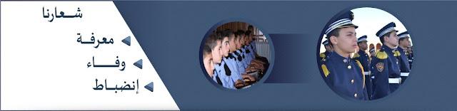 سحب استدعاء اشبال الامة 2016 preinscription.mdn.dz/cadets