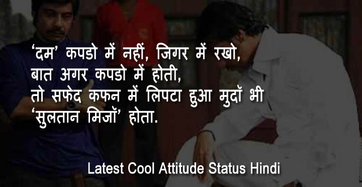 55+ Latest Cool Attitude Status Hindi | Rajputana Shayari