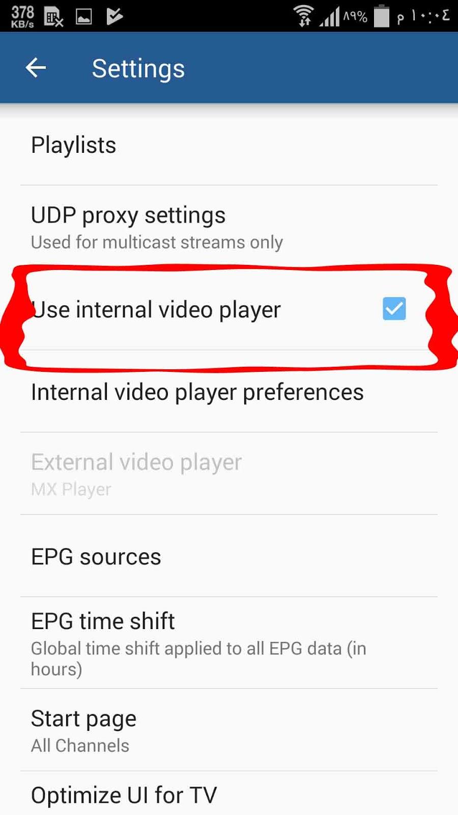 اسهل طريقة لتشغيل ملفات القنوات IPTV علي الاندرويد