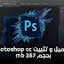 تحميل و تثبيت برنامج Photoshop CC بحجم 357 MB