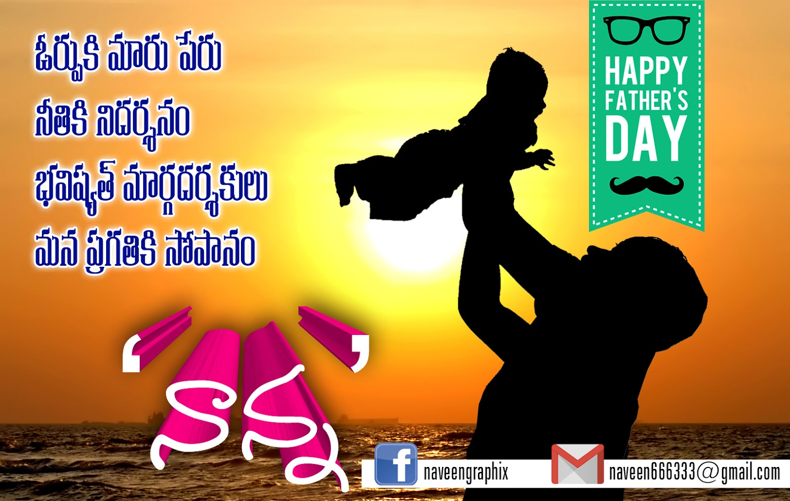 Famous fathers day quotes and greetings hd images srihitha ads happy fathers day telugu quotes and sayings hd m4hsunfo