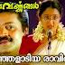 varamanjalaadiya raavinte Song Lyrics | Pranayavarnangal | Vidyasagar | Sujatha