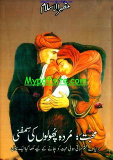 Muhbat Murda Phoolon Ki Symphany