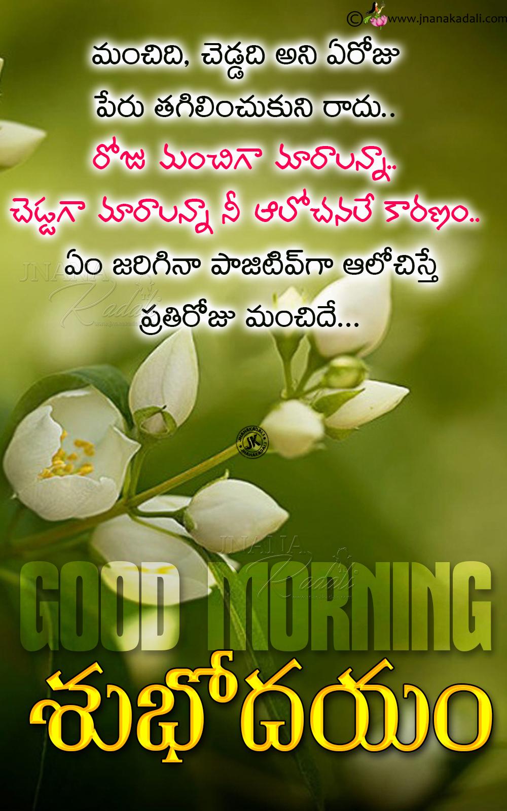 Lovely Self Motivation Positive Attitude Quotes In Telugu Dream