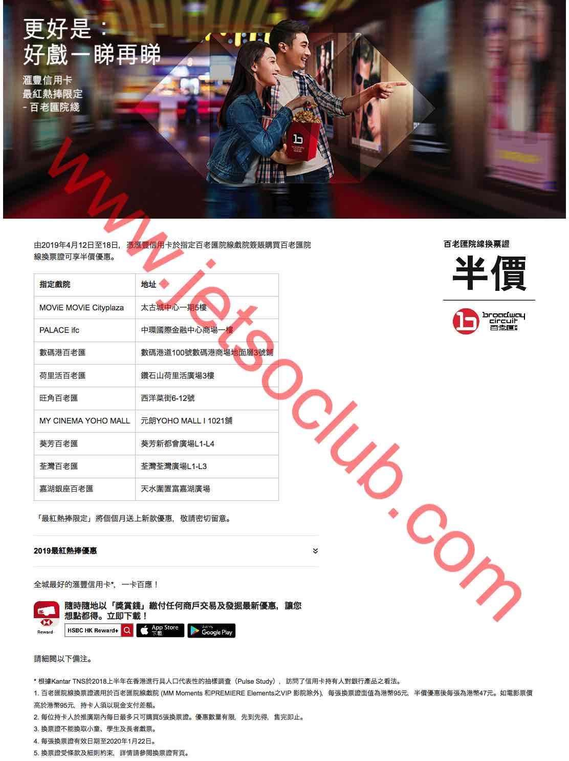滙豐信用卡:「百老匯院線」換票證 半價優惠(12-18/4) ( Jetso Club 著數俱樂部 )