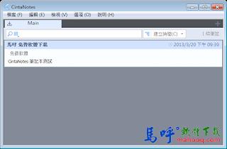 CintaNotes 中文版免安裝下載 - 個人記事本軟體