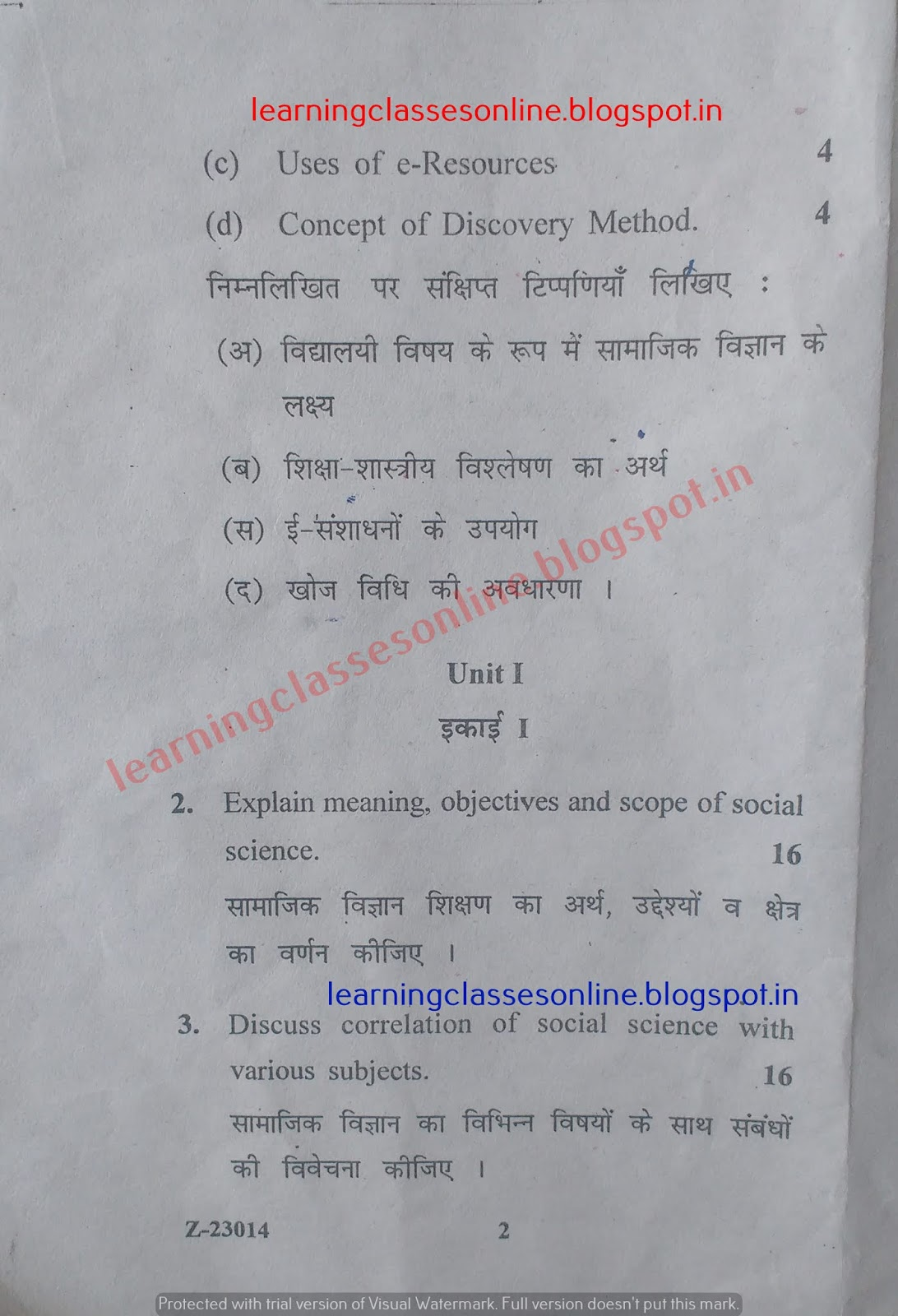 Question Paper for the year of 2018 of Pedagogy (teaching) of Social Science