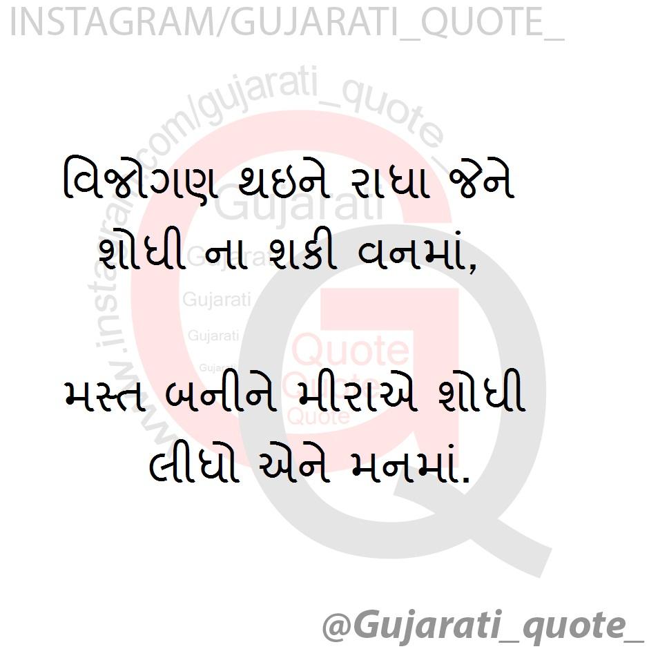 Gujarati Love Quotes In Gujarati Fonts: Gujarati Quote: Gujarati Quote