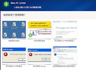 一鍵修復登錄檔編輯器打不開等電腦系統錯誤,Wise PC 1stAid V1.35 繁體中文綠色免安裝版!